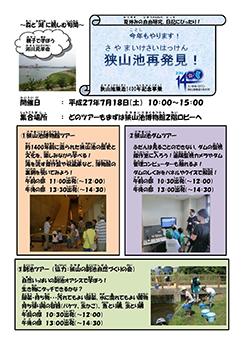 morimizu2015 (1)