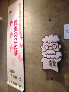 久留飛館長は箕面昆虫館の名物キャラにもなっています。特別展示室前でキャラクターにあえるよ!