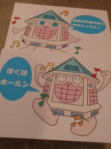 """富田林支援学校のキャラ """"ホールン"""" 学校にあるとんがり屋根のホールがモチーフだそう。"""