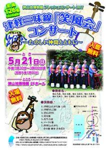 17-三味線コンサート