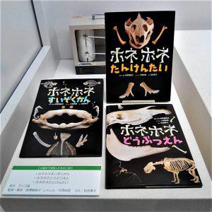 アリス館より3作出版されているホネホネシリーズ