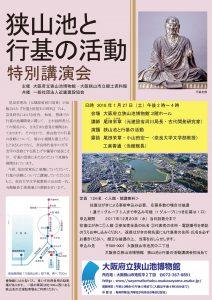 狭山池と行基の活動特別講演会 チラシsennashi