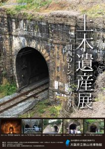 令和2年春季企画展 土木遺産展-関西のトンネル めぐり-