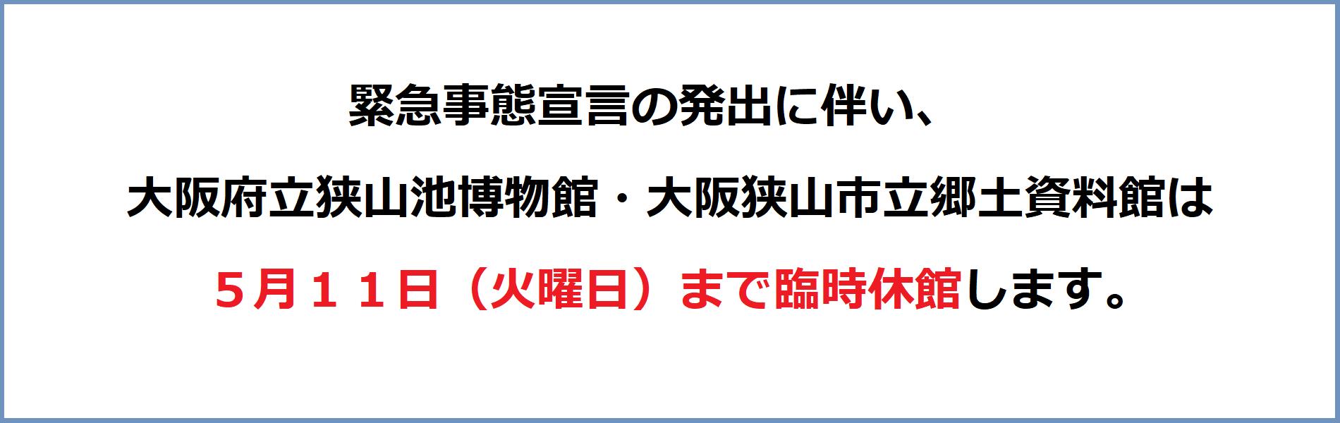 緊急事態宣言により5月11日まで臨時休館します