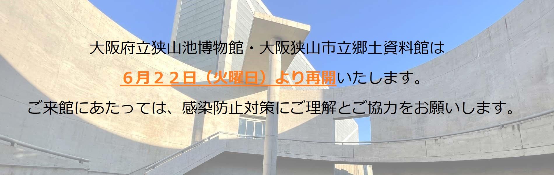 令和3年6月22日より再開します。